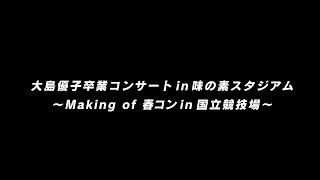 詳しくはこちらから!! http://shopping.akb48-group.com/dvd/akb48_yuko_graduation/ 2014年10月29日(水)に発売となる「大島優子卒業コンサート in 味の素 ...