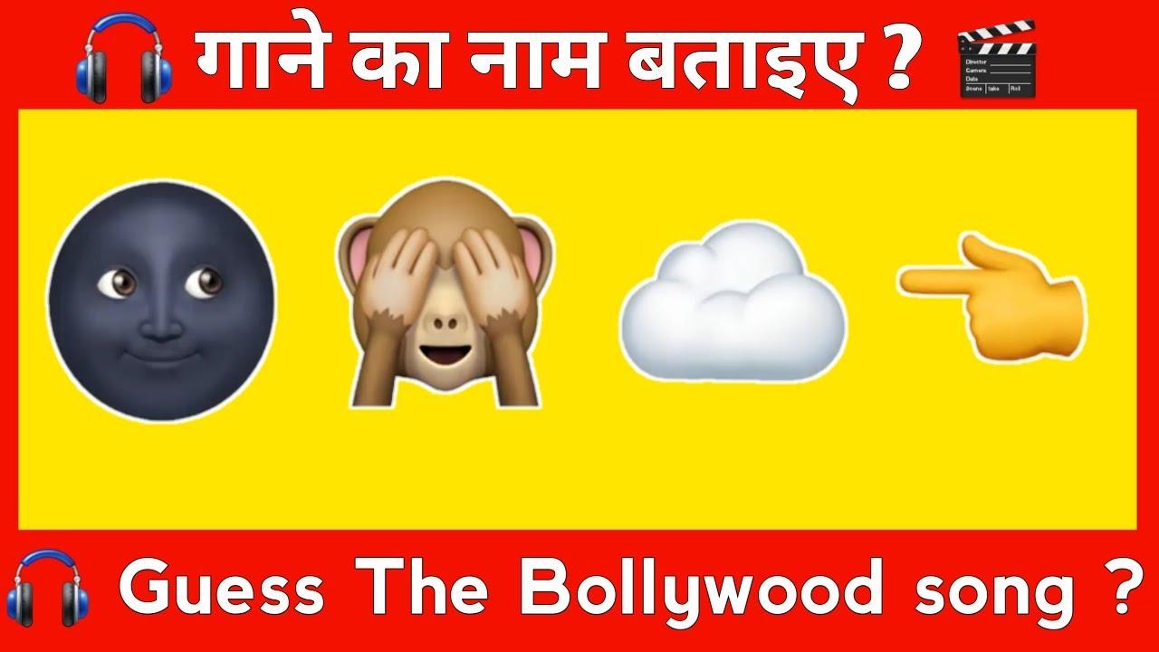 Emoji Bollywood Song Quiz Kumpulan Soal So, here is a little guess game via this whatsapp emoji quiz. emoji bollywood song quiz kumpulan soal