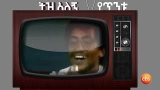 Tizitachin on EBS:  የቡሄ ትውሥታዎች