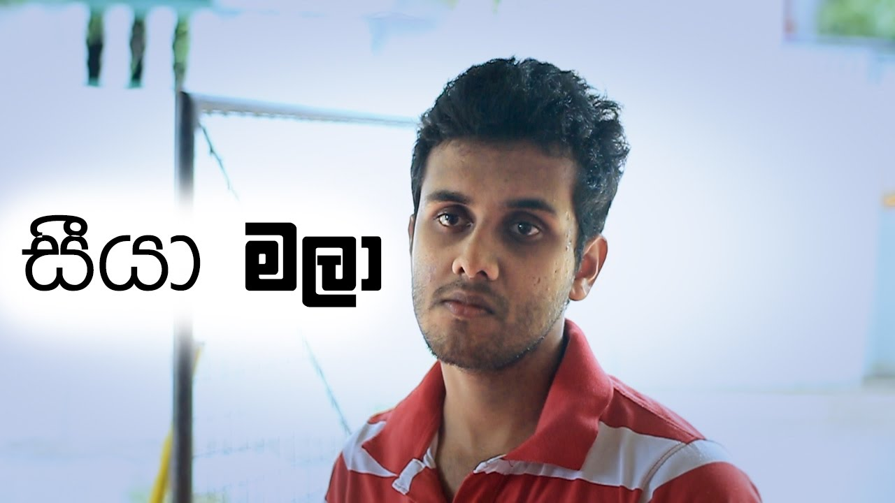 Download සීයා මළා  (Grandfather Died)