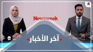 اخر الاخبار | 27 - 01 - 2021 | تقديم هشام الزيادي ومروه السوادي | يمن شباب