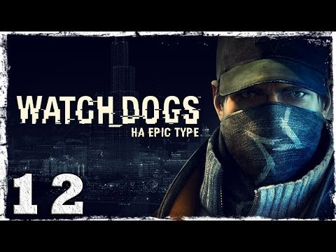 Смотреть прохождение игры [PS4] Watch Dogs. Серия 12 - Найти, уничтожить и взломать.