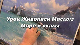 Мастер-класс по живописи маслом №34 - Море и скалы. Как рисовать. Урок рисования Игорь Сахаров