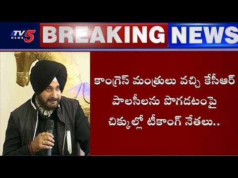 కాంగ్రెస్‌లో కలకలం..| Congress Leaders Sidhu Praises KCR Govt Sand Policy | TV5 News