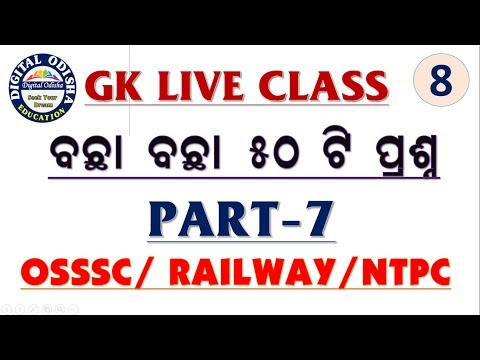 Live Gk Class Discussion Part 7 For Osssc    Odiha Gk    Gk In Odia    By Digital Odisha