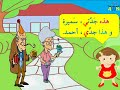Mariam's Family - Arabic Subtitle and Indonesian Dubbing