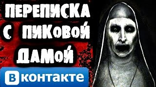 СТРАШИЛКИ НА НОЧЬ - Переписка с Пиковой Дамой Вконтакте