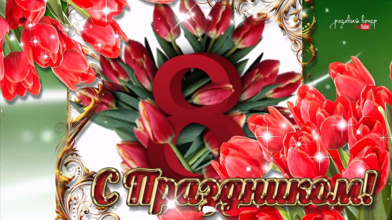Видео поздравление с 8 марта открытки