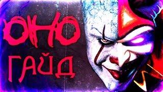 Забавный #ГАЙД на #SHAсO - НЕ лезь SuQa ОНО тебя сожрёт!!!!