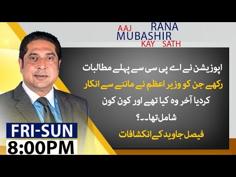 Aaj Rana Mubashir Kay Sath | 20 September 2020 | Aaj News | AA1I