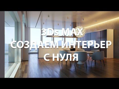 Визуализация интерьера кухни с нуля в 3Ds MAX + Corona Render.