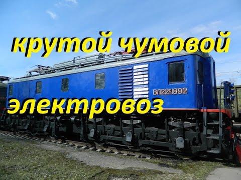 Крутой, чумовой электровоз. Обзор и рассказ про ВЛ22м. // Soviet retro locomotive
