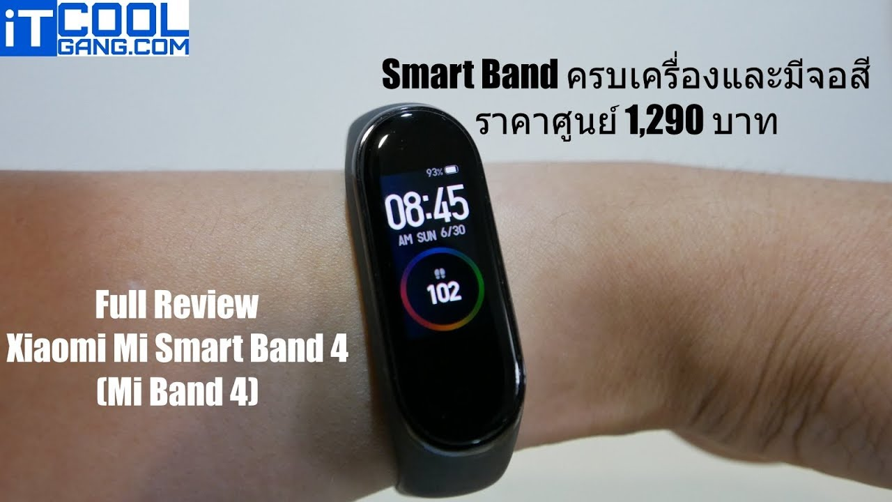 รีวิว Xiaomi Mi Smart Band 4 (Mi Band 4) มีจอสี ฟีเจอร์ครบ ราคาไม่แพง