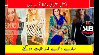 Imran Khan wife new inside pictures | Bushra Maneka new photos