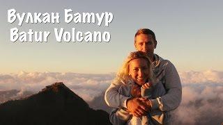 видео Вулкан Батур