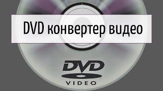 DVD конвертер видео(Программа «ВидеоМАСТЕР» - это качественный DVD конвертер видео. Попробуйте его и убедитесь сами: http://video-converter..., 2014-04-11T13:38:56.000Z)