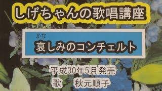 「森岡しげゆき」のプロフィール ・キングレコード歌手 ・日本音楽著作...