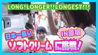 今回は原宿竹下通りにある、日本一長いフード&スイーツ店「LONG! LONGER...