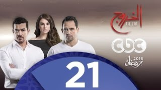 بالفيديو.. الحلقة الـ 21 من' الخروج'.. علا غانم تتسبب في مقتل' برجو'