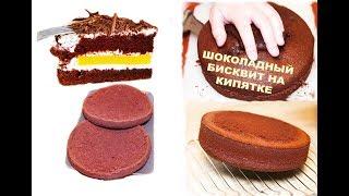 Шоколадный бисквит на кипятке. Шифоновый бисквит. Рецепт
