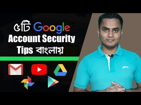 Google Account Security:5 Settings To Secure Your Gmail Account[Google Security Bangla Tutorial]