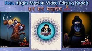 ☘ Mahadev Status Video Editing In Alight Motion 🌺 Mahashivratri Status Editing ☘      K K Creation  