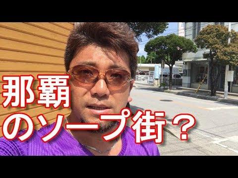 アキーラさん散策!沖縄県那覇市・辻のソープ街!松山と並ぶ名所