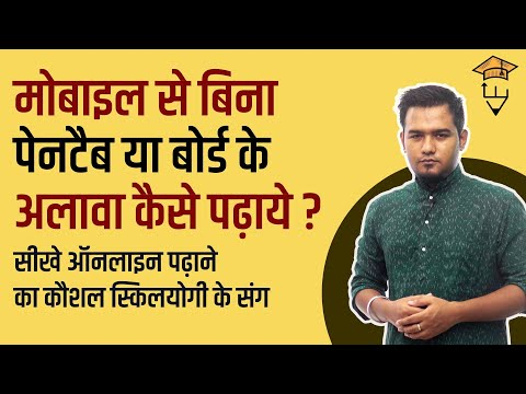 Mobile se Bina Pentab/Board ke Kaise Note Banaye Online Padhane ke Liye? How to Teach with Phone