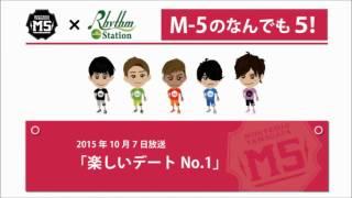 M5 × Rhythm Station M-5のなんでも5!「楽しいデートNo.1」 (2015/10/7...
