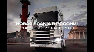 Новая Scania в России! Видеообзор от Авторевю