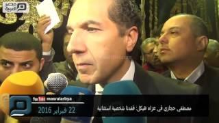 بالفيديو| مصطفى حجازي: فقدنا الجدية والاحترام برحيل هيكل