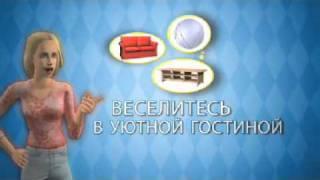 The Sims 2 Идеи от IKEA