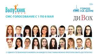 Суперконкурс «Выпускник-2018», 1 этап (1 - 8 мая)