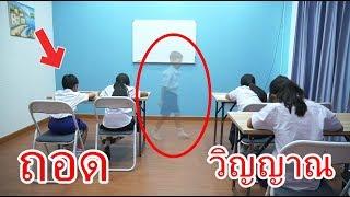 ถอดวิญญาณ ในห้องเรียน I  ถ้าเรามีวิชาอาคม แบบในหนัง