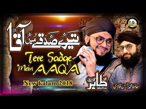 hasbi-rabbi-|-tere-sadqe-me-aaqa-hafiz-tahir-qadri-new-naat-2018