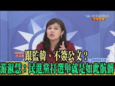 【精彩】跟監韓、不簽公文? 游淑慧:民進黨打選舉就是如此骯髒