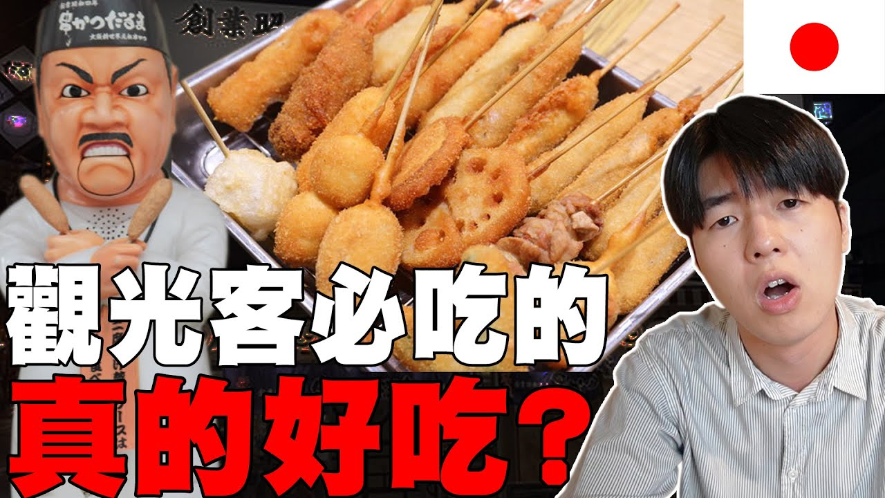 貴又不推薦? 當地人真心話判斷觀光客必吃的美食真的好吃? 調查大阪最有名達摩炸串結果...!