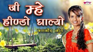 Rajasthani Gangaur Songs   Ji Mhe Hindo Ghalyo   Gangaur Festival s Song
