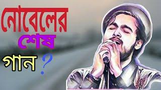 Download Video সা রে গা মা পা নোবেলের শেষ গান Nobel is tha best..... MP3 3GP MP4
