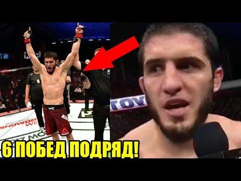 ОБЗОР БОЯ ИСЛАМ МАХАЧЕВ ПРОТИВ ДАВИ РАМОСА UFC 242! ШЕСТАЯ ПОДРЯД ПОБЕДА МАХАЧЕВА