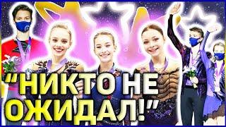 ТРИУМФ и ХУДШЕЕ ВЫСТУПЛЕНИЕ ЗА ВСЮ ИСТОРИЮ ИТОГИ Гран при Красноярск Фигурное катание 2021 новости