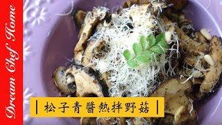 義式料理 松子青醬熱拌野菇 蔬食 素食 異國料理
