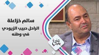 سالم الخزاعلة - الراحل حبيب الزيودي في وطنه