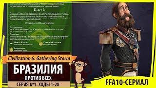 Бразилия против всех! Серия №1: Тебя никто не любит (Ходы 1-28). Civilization VI: Gathering Storm