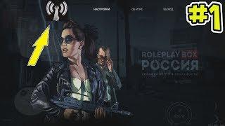 Голосовая Связь в Криминальной России (это реально) - [RP BOX] #1 (серия)