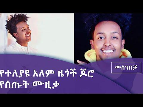 የዳጊ ዲ ሙዚቃ ተቀባይነት በመሰንበቻ ፕሮግራም Fm Addis 97.1