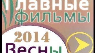 Главные фильмы весны 2014 / Смотреть клип