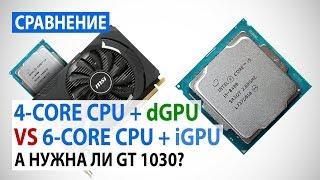 Intel Core i3-8100 + GeForce GT 1030 против Intel Core i5-8400: А нужна ли GeForce GT 1030?