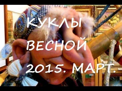 А.Г.Огнивцев НСНБР и куклы. Московский дом художника. Художественный салон. 2015. Март.