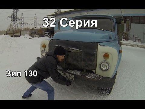Зил 130. Обзор, техничка +Тест-Драйв (32 Серия)
